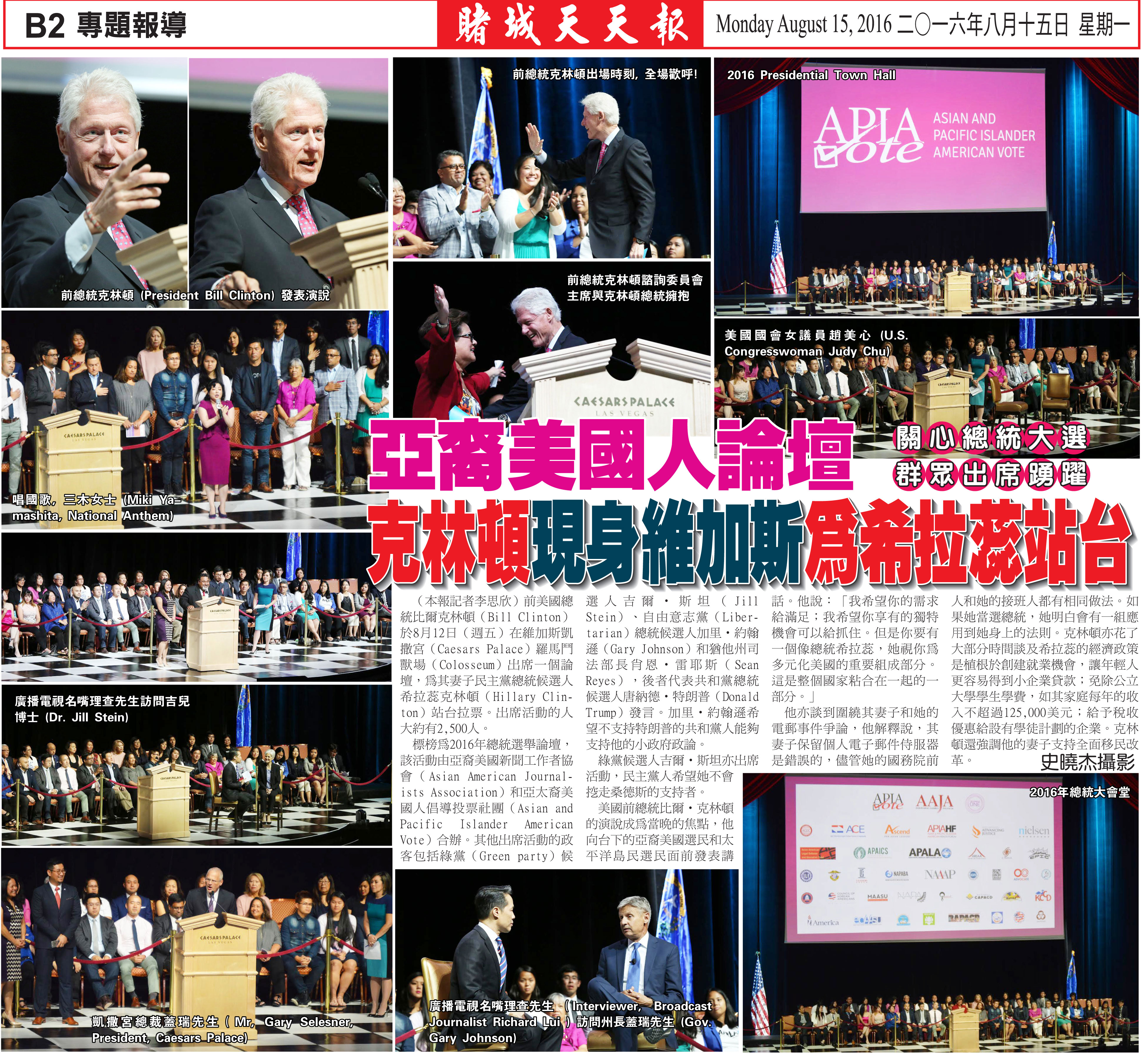 2016-Presidential-Town-Hall-Published-on-0815,-2016-Page-B2