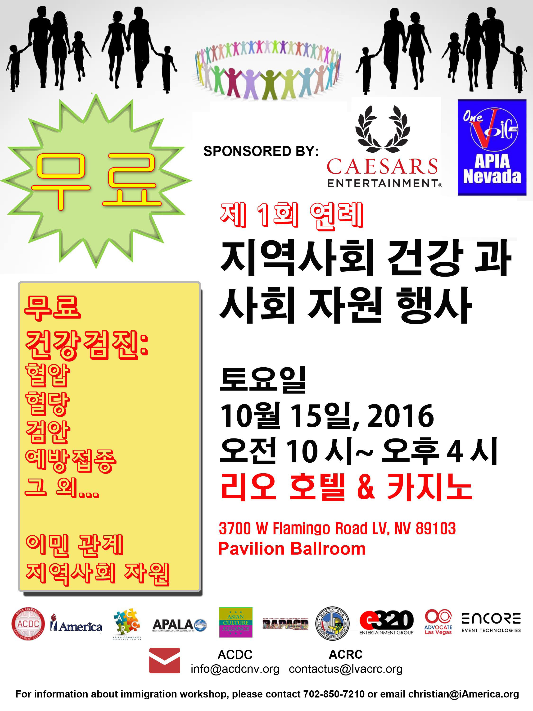 Health Fair Korean
